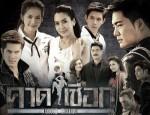 ละคร คาดเชือก ย้อนหลัง EP.2 วันที่ 4 กุมภาพันธ์ 2558