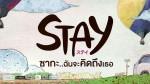 มินิซีรี่ย์ STAY ซากะ..ฉันจะคิดถึงเธอ ตัวอย่าง STAY ซากะ..ฉันจะคิดถึงเธอ  (Official Trailer)