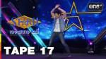 THE STAR 11 เดอะสตาร์ เดลี่ 10 กุมภาพันธ์ 2558 TAPE 17