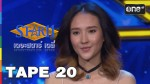 THE STAR 11 เดอะสตาร์ เดลี่ 13 กุมภาพันธ์ 2558 TAPE 20