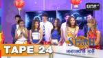 THE STAR 11 เดอะสตาร์ เดลี่ 19 กุมภาพันธ์ 2558 TAPE 24
