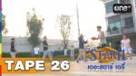 THE STAR 11 เดอะสตาร์ เดลี่ 23 กุมภาพันธ์ 2558 TAPE 26