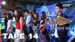 THE STAR 11 เดอะสตาร์ เดลี่ 5 กุมภาพันธ์ 2558 TAPE 14