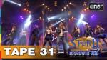 THE STAR 11 เดอะสตาร์ เดลี่ 2 มีนาคม 2558 TAPE 31