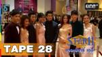 THE STAR 11 เดอะสตาร์ เดลี่ 25 กุมภาพันธ์ 2558 TAPE 28