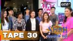 THE STAR 11 เดอะสตาร์ เดลี่ 27 กุมภาพันธ์ 2558 TAPE 30