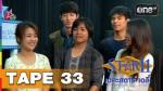 THE STAR 11 เดอะสตาร์ เดลี่ 4 มีนาคม 2558 TAPE 33
