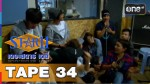 THE STAR 11 เดอะสตาร์ เดลี่ 5 มีนาคม 2558 TAPE 34