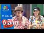 ตลก 6 ฉาก สงกรานต์ฮาเฮ 11 เม.ย. 58 Full HD