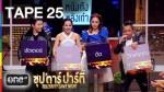ซุปตาร์ปาร์ตี้ Celebrity Game Night 2015-01-25 จอย-เจี๊ยบ-จั๊กกะบุ๋ม VS แอม-บี-โจโจ้