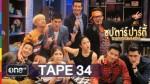 ซุปตาร์ปาร์ตี้ Celebrity Game Night 2015-03-28 ปั้นจั่น-นุ้ย-ตี๋ VS เชาเชา-มิ้นท์-รอน
