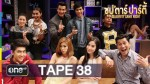 ซุปตาร์ปาร์ตี้ Celebrity Game Night 2015-04-28 โจโจ้-ยิปซี-เอ้ก VS จั๊กกะบุ๋ม-เจษ-แก้ม
