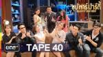 ซุปตาร์ปาร์ตี้ Celebrity Game Night 2015-05-10 ณัฏฐ์-นิวเคียร์-ฮั่น VS ชมพู่-จียอน-อาร์