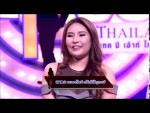 Take Me Out Thailand S9 Ep.13 วันที่ 19 ธ.ค. 58