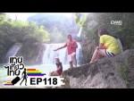 เทยเที่ยวไทย ตอน 118 – พาเที่ยว อุ้มผาง ตาก