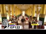 เทยเที่ยวไทย ตอน 122 – พาเที่ยว ย่างกุ้ง พม่า