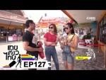 เทยเที่ยวไทย ตอน 127 – พาเที่ยว ชัยนาท