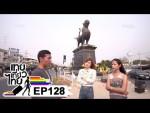 เทยเที่ยวไทย ตอน 128 – พาเที่ยว สิงห์บุรี