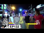 เทยเที่ยวไทย ตอน 132 – พาเที่ยว PHUKET NIGHT LIFE