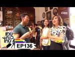 เทยเที่ยวไทย ตอน 136 – พาเที่ยว ปีนัง