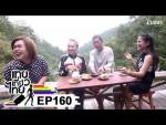 เทยเที่ยวไทย ตอน 160 – พาเที่ยว แม่กำปอง เชียงใหม่