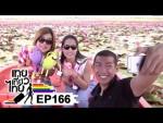 เทยเที่ยวไทย ตอน 166 – พาเที่ยว อุดรธานี