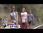 เทยเที่ยวไทย ตอน 182 – พาเที่ยว กาญจนบุรี