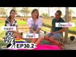 เทยเที่ยวไทย ตอน 30.2 – พาเที่ยว โครงการเกษตรอินทรีย์ สนามบินสุโขทัย