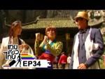 เทยเที่ยวไทย ตอน 34 – พาเที่ยว CHONGQING CHINA