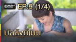 บัลลังก์เมฆ EP.9 วันที่ 15 มิถุนายน 2558 ช่อง one