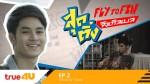 FLY TO FIN สุดติ่ง จิงเกิลเบล 7 มิถุนายน 2558