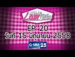 OPAL Law เฟิร์ม EP.20 15 มิถุนายน 2558 เพื่อนเบี้ยวเงิน ,หุ้นส่วนโกง