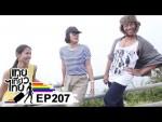 เทยเที่ยวไทย ตอน 207 – พาเที่ยว ภูทับเบิก