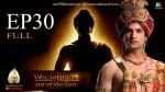 พระพุทธเจ้า มหาศาสดาโลก ตอนที่ 30