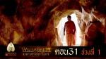พระพุทธเจ้า มหาศาสดาโลก ตอนที่ 31
