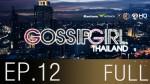Gossip Girl Thailand Ep.12 8 ต.ค 58