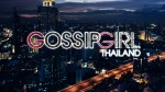 Gossip Girl Thailand Ep.13 15 ต.ค 58