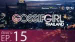 Gossip Girl Thailand Ep.15 29 ต.ค 58
