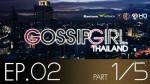 Gossip Girl Thailand Ep.2 23 ก.ค 58