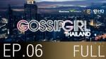 Gossip Girl Thailand Ep.6 20 ส.ค 58