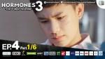 Hormones 3 EP.4 17 ต.ค. 58