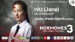 Hormones 3 EP.5 24 ต.ค. 58