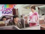 Love Flight รักสุดท้ายที่ปลายฟ้า Ep.3 24 ตุลาคม 2558