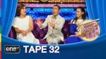 จันทร์ได้ใจ TAPE 32 เทยเที่ยวไทย 7 ก.ย.58
