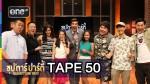 ซุปตาร์ปาร์ตี้ TAPE 50 DJโป้ง-DJดาว-DJอาร์ต VS DJบุ๊คโกะ-หลุยส์-DJโบ 19 ก.ค.58