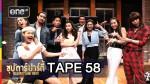 ซุปตาร์ปาร์ตี้ TAPE 58 นุ้ย, อัทธ์, ซาร่า VS ซานิ, ดิม, ต้นหอม 13 ก.ย.58
