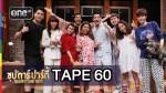 ซุปตาร์ปาร์ตี้ TAPE 60 ปั้นจั่น, ซาร่า, รอน VS พอลลี่, เจี๊ยบ, ซานิ 22 ก.ย.58