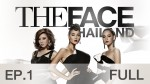 The Face Thailand Season 2 | Ep.1 | 17 ตุลาคม 2558
