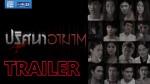 ตัวอย่าง ปริศนาอาฆาต (Trailer)