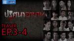 ปริศนาอาฆาต ตอนที่ 4 10 พฤศจิกายน 2558
